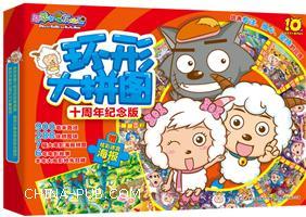 环形大拼图-喜羊羊与灰太郎-十周年纪念版-赠彩迷宫海报