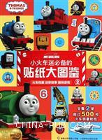 小火车迷必备的贴纸大图鉴-2-托马斯和朋友-纪念托马斯70周年-全套2册超过500枚火车明星贴纸