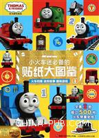 小火车迷必备的贴纸大图鉴-1-托马斯和朋友-纪念托马斯70周年-全套2册超过500枚火车明星贴纸