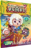 电影故事画册 上-喜羊羊与灰太狼羊年喜羊羊大电影7