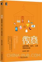 (特价书)微商:运营策略、技巧、工具、思维与实战