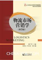 物流市场营销学(第3版)