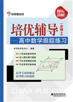 培优辅导――高中数学跟踪练习(必修2)(双色)