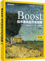 "Boost程序库完全开发指南――深入C  ""准""标准库(第3版)"