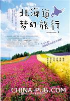 北海道梦幻旅行
