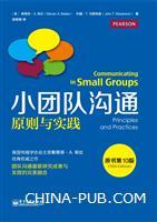 小团队沟通:原则与实践