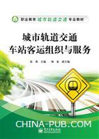 城市轨道交通车站客运组织与服务