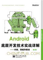 Android底层开发技术实战详解――内核、移植和驱动(第2版)