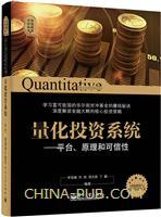量化投资系统――平台、原理和可信性
