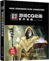 游戏CG动画制作宝典