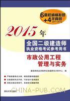 市政公用工程管理与实务(2015年)
