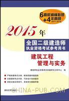 建筑工程管理与实务(2015年)
