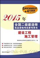 建设工程施工管理(2015年)