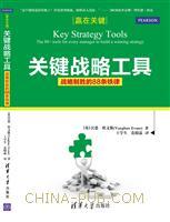 关键战略工具:战略制胜的88条铁律