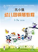 巩小强幼儿园钢琴教程 1~5册(合订本)