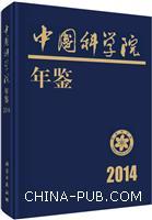 2014-中国科学院年鉴