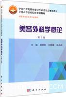 美容外科学概论-第2版-供医学美容技术专业使用[按需印刷]