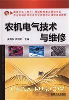 农机电气技术与维修