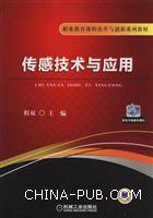 传感技术与应用-配电子教案和课件