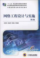 网络工程设计与实施-第2版
