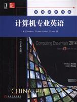 计算机专业英语(2014英文版)