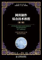 网页制作综合技术教程(第2版)