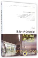 建筑中的空间运动