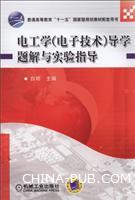 电工学(电子技术)导学题解与实验指导
