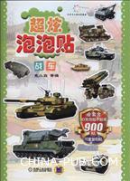 战车-超炫泡泡贴-全套含3D泡泡贴+贴纸900贴可重复粘贴