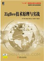 ZigBee技术原理与实战
