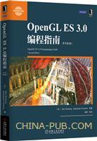 (特价书)OpenGL ES 3.0编程指南(原书第2版)