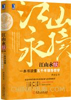 (特价书)江山永续:一本书读懂五千年领导哲学(第2版)