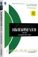 (特价书)国际贸易理论与实务 (第2版)
