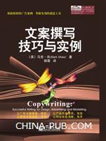 文案撰写技巧与实例(全彩)