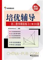 培优辅导――初二数学跟踪练习(下册)BS版