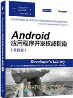 Android应用程序开发权威指南(第四版)
