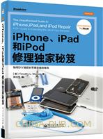 iPhone、iPad和iPod修理独家秘笈(全彩超清)