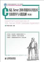 SQL Server 2008数据库应用技术实验指导与习题选解(第2版)