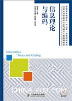 信息理论与编码