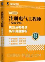 注册电气工程师(发输变电)执业资格考试历年真题解析
