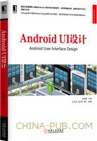 Android UI设计