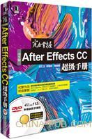 (特价书)完全掌握中文版After Effects CC超级手册