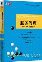(特价书)服务管理:运作、战略与信息技术(英文版・原书第8版)