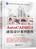 AutoCAD 2014建筑设计案例教程