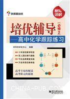 培优辅导――高中化学跟踪练习(必修2)