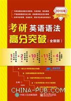 考研英语语法高分突破(全新版)