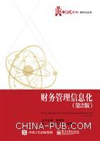 财务管理信息化(第2版)