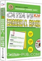 CATIA V5 R20运动仿真快速入门、进阶与精通(全程语音视频讲解)