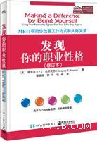发现你的职业性格――MBTI帮助你改善工作方式和人际关系(修订本)