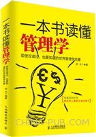 一本书读懂管理学